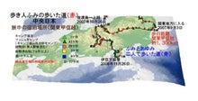 歩き人ふみとあゆみの徒歩世界旅行 日本・台湾編-中央日本滞在地地図
