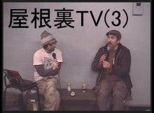 ATTIC blog-屋根裏TV第3回