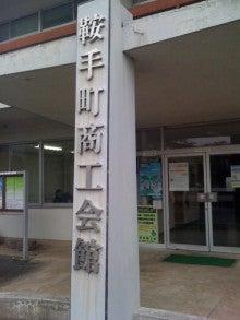 福岡県 鞍手町商工会
