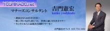 国際マナー講師: 吉門憲宏の「一口マナー講座」-憲宏HP