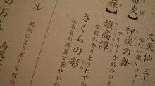 こぶた(・@・)ぶろぐ-桜の彩