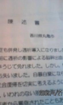 半魚人こと長谷川博のブログ-090421_114748.JPG