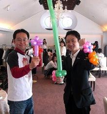 原田剛オフィシャルブログ「ワイヤーママ社長日記」Powered by Ameba-バルーン兄弟