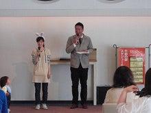 原田剛オフィシャルブログ「ワイヤーママ社長日記」Powered by Ameba-ゴリ司会進行