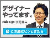 売れるデザインの会|rede sign 庄司直人-ホームページ制作 仙台 デザイン