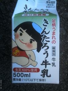歩き人ふみとあゆみの徒歩世界旅行 日本・台湾編-金太郎牛乳