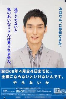 """山岡キャスバルの""""偽オフィシャルブログ""""「サイド4の侵攻」-草彅剛 2"""