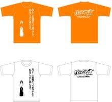 """バンブーブレード ~""""それから""""の挑戦~-Tシャツ2"""