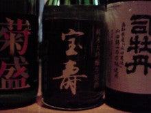 朝までワインと料理 三鷹晩餐バール-2009042319100000.jpg