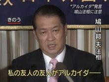 """山岡キャスバルの""""偽オフィシャルブログ""""「サイド4の侵攻」-鳩山総務相 2"""