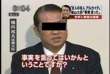 """山岡キャスバルの""""偽オフィシャルブログ""""「サイド4の侵攻」-鳩山総務相"""
