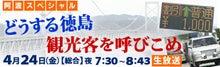 原田剛オフィシャルブログ「ワイヤーママ社長日記」Powered by Ameba-NHK