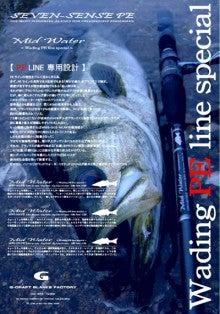 Fishing Blog OFFSHORE CRAZY! ~ 夢は一発大物!   鮪だ!鰤だ!大政だ!巨カンパだ!大鯛だ!なんでもこ~い!-SEVEN SENSE PE