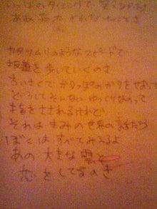 太陽族花男のオフィシャルブログ「太陽族★花男のはなたれ日記」powered byアメブロ-090424_0321~001.jpg