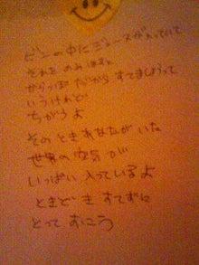 太陽族花男のオフィシャルブログ「太陽族★花男のはなたれ日記」powered byアメブロ-090424_0333~001.jpg