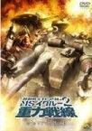 勝手に映画紹介!?-DVD MSイグルー2 重力戦線 3
