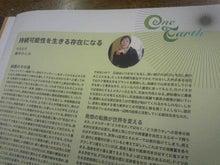 『六ヶ所村ラプソディー』~オフィシャルブログ-one earth2