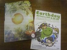 『六ヶ所村ラプソディー』~オフィシャルブログ-one earth