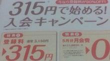 養生整体師&スポーツトレーナー・最上晴朗-20090425010348.jpg