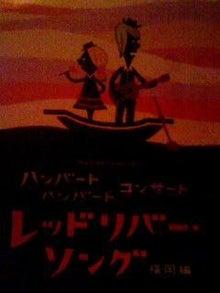 太陽族花男のオフィシャルブログ「太陽族★花男のはなたれ日記」powered byアメブロ-たいようのにおい