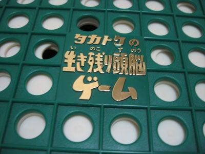 のほほん日記 in 大阪-生き残り頭脳ゲーム