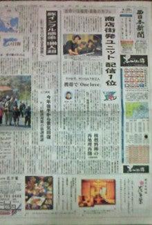 Sing-Oオフィシャルブログ「叩き上げのSOUL!」Powered by Ameba-西日本新聞2