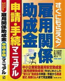 新労社 事務所報 (東京新宿駅最寄りの、渋谷区の特定社会保険労務士のブログです。中小企業の助成金・賃金制度が専門です。)