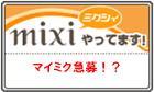 介護STATION-mixi