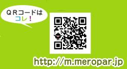 meromero park 運営事務局-メロパーモバイル