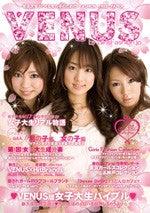 ★ミズキのRougeらいふ★-venus3
