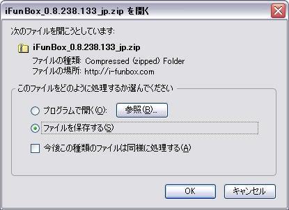iPod家族-ifunbox2
