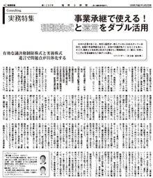 『ぼくたちのクラブ活動 超税理士倶楽部』        ~season3 ~
