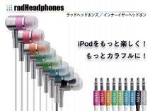 イヤホン専門店「e☆イヤホン」のBlog-RA-HP01