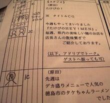 原田剛オフィシャルブログ「ワイヤーママ社長日記」Powered by Ameba-アドリブでトーク