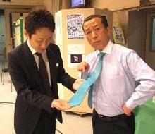 原田剛オフィシャルブログ「ワイヤーママ社長日記」Powered by Ameba-保岡さんのネクタイチェック