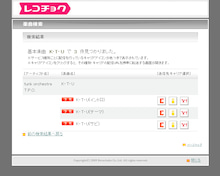 T.P.O. STYLE the 3rd Album-レコチョクでの画面