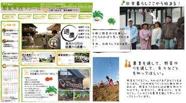田舎暮らし週末農業実践スクール hototo-田舎暮らし農業