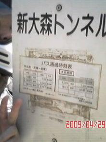 """山岡キャスバルの""""偽オフィシャルブログ""""「サイド4の侵攻」-090429_1419~01.JPG"""