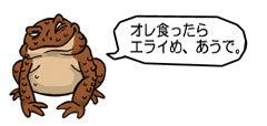 川崎悟司 オフィシャルブログ 古世界の住人 Powered by Ameba-ニホンヒキガエル