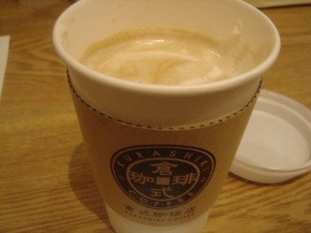 くらしきコーヒー