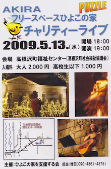 New 天の邪鬼日記-090513高根沢.jpg