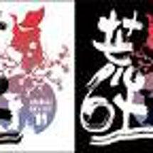しゃべくり旅09!