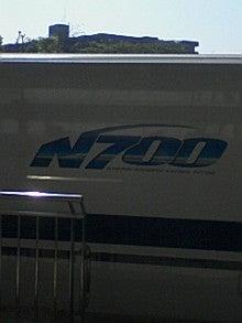あゆ好き2号のあゆバカ日記-N700系.jpg