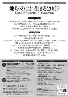 『六ヶ所村ラプソディー』~オフィシャルブログ-DAYS2