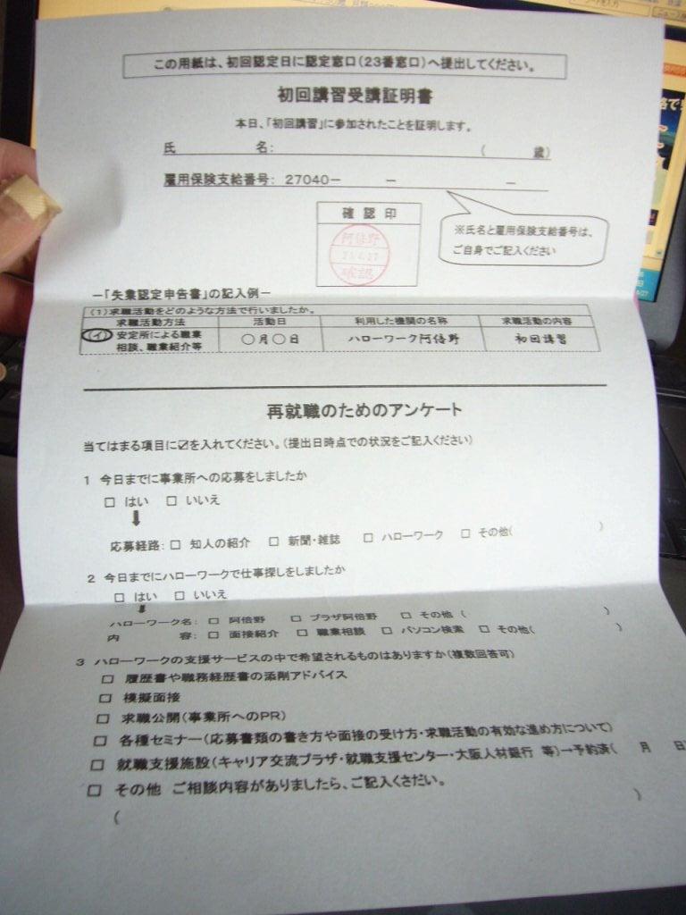 ハローワークの採用証明書の書き方 書式・様式・ …
