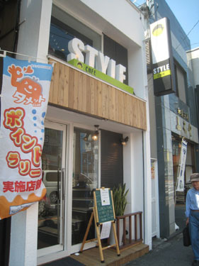 横浜発 驢馬人の美食な日々-STYLE CAFE