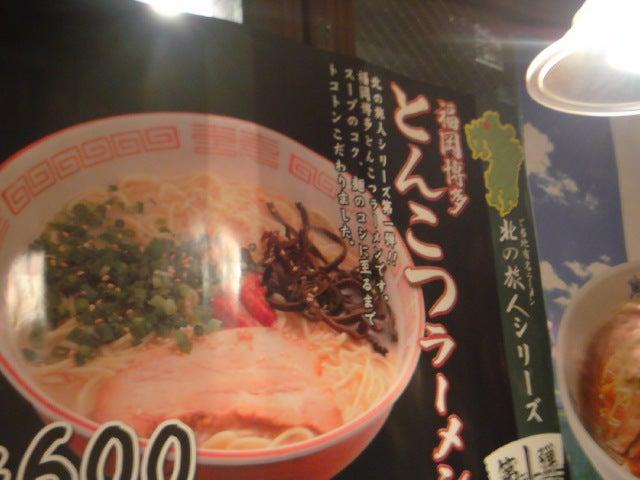 夜のファミレス通信-札幌ラーメンの店に博多とんこつラーメン
