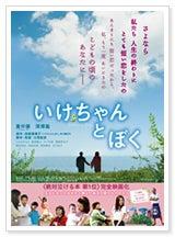 映画『いけちゃんとぼく』宣伝スタッフのブログ-poster