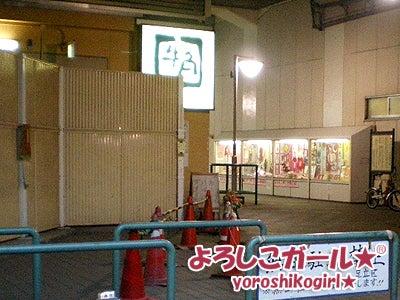 よろしこガール☆/YOROSHIKOGIRL☆ (byひよこ)