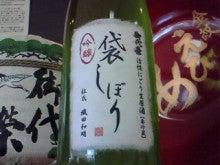 愛媛の酒道-御代栄吟醸活性にごり生原酒袋しぼり